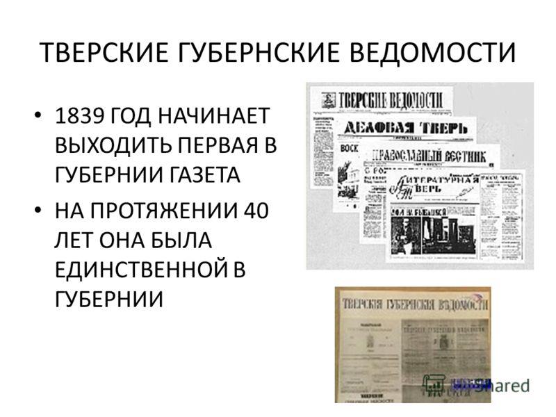 газета «Тверские губернские ведомости»