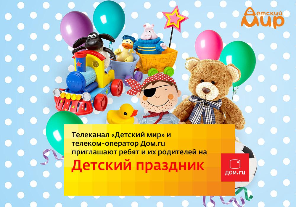 Детский мир в праздники детский праздник что подавать к столу