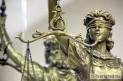 Фемида суд