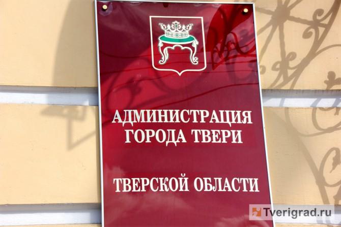 администрация Твери