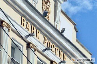 День открытых дверей Банка России.Movie_Копия экрана