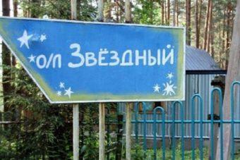 лагерь звёздный