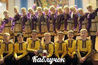 ансамбль Каблучок