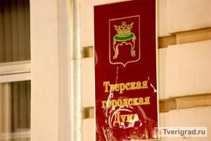 Тверская-городская-дума-табличка-670x447