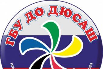 ДЮСАШ-2