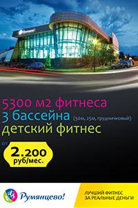 румянцево 200х300