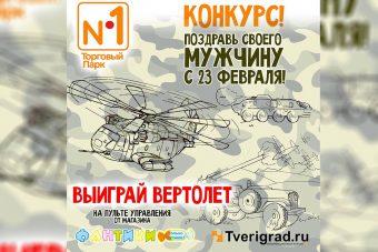 Торговый Парк N1 разыгрывает вертолет!