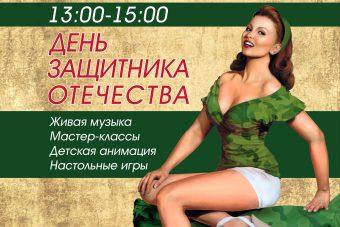 """ТК """"Тандем"""" приглашает на 23 февраля"""