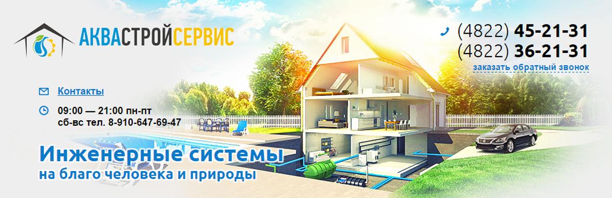 АКВАСТРОЙСЕРВИС Тверь