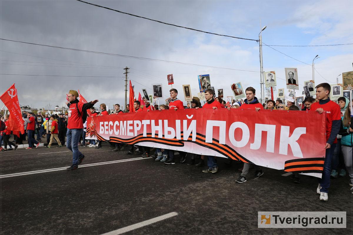 Погородам Тверской области в 4-й раз пройдет «Бессмертный полк»