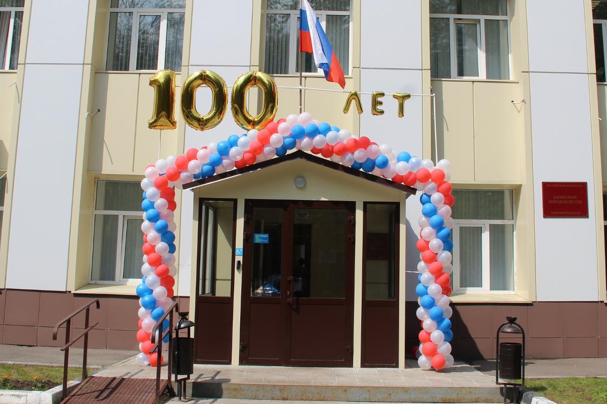 Кимрский городской суд Тверской области отметил 100-летие со дня образования