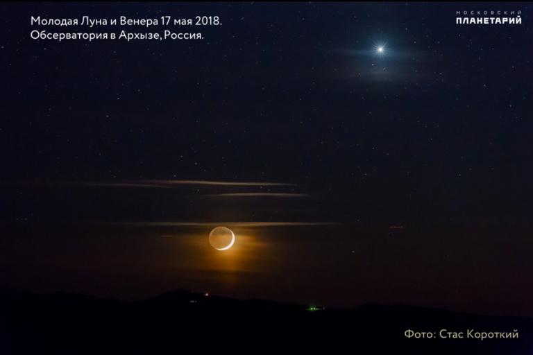 Астраханцы могут увидеть сближение Луны сВенерой
